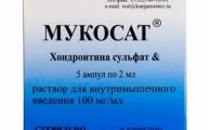 упаковка препарата Мукосат фото