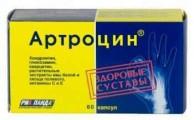 внешний вид Артроцина в капсулах