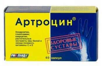 Артроцин Гель Инструкция По Применению