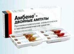 внешний вид ампул лекарства
