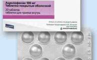 внешний вид лекарства Аэртал в таблетках