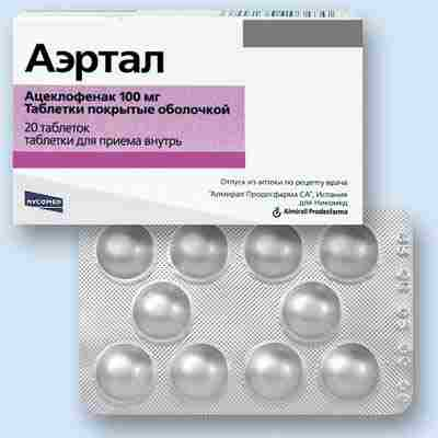 Лекарство Аэртал Инструкция По Применению Порошок