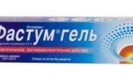 это средство для наружного применения, которое относится к группе нестероидных противовоспалительных препаратов