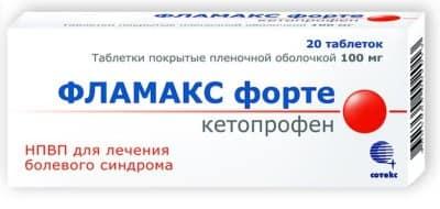 ¤ламакс таблетки инструкция по применению цена отзывы аналоги