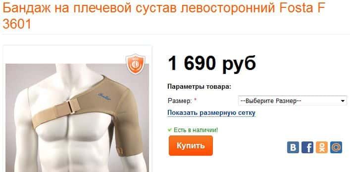 Плечевые фиксаторы (бандажи для плечевого сустава): какие они бывают и из чего изготавливаются