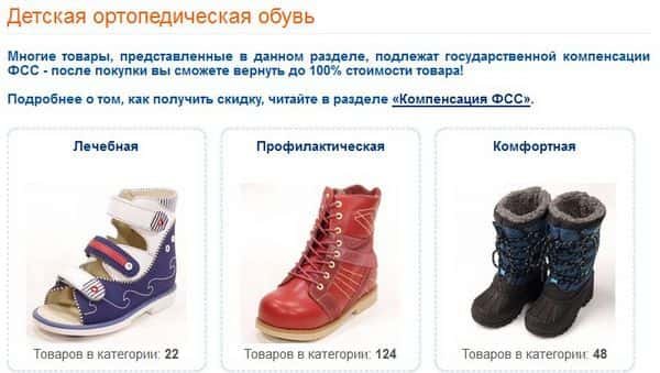 купить ортопедическую обувь