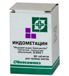 Индометацин мазь инструкция