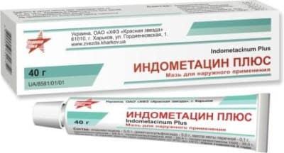 Индометациновая Мазь Инструкция По Применению Цена Отзывы Аналоги - фото 11