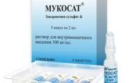 Отзывы пациентов о препарате Мукосат