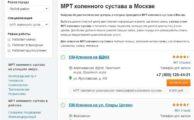 МРТ коленного сустава: поиск при помощи сервиса «Клиники Онлайн»*