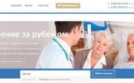 Замена суставов в Германии: как подобрать клинику?