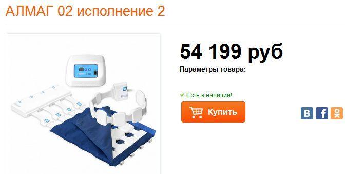 купить Алмаг 02