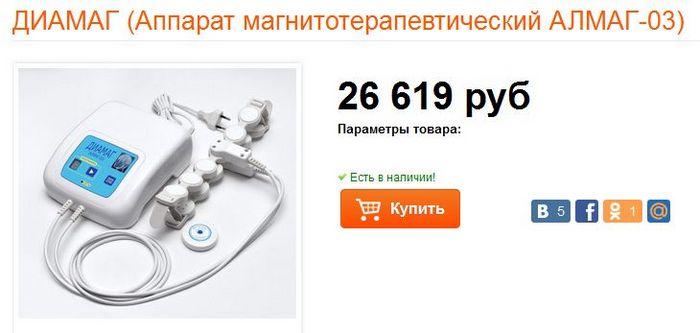 купить Алмаг 03