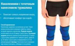изделия, закрепляемые на коленном суставе